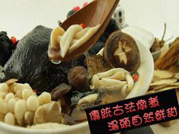 養生烏骨雞湯 --- 最拿手的招牌料理