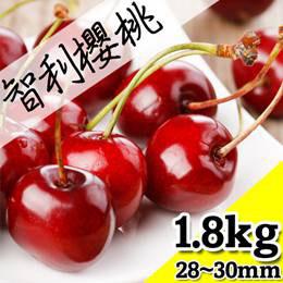 智利9.5ROW櫻桃1.8kg