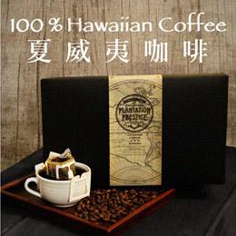 新年禮盒★夏威夷大島可娜掛耳包+戰神咖啡豆