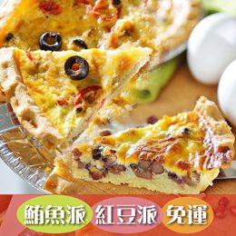 紅豆派+鮪魚派二入組
