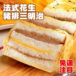 法式花生豬排三明治X口味任選2條
