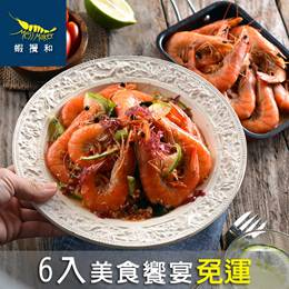 即食鮮蝦料理任6入