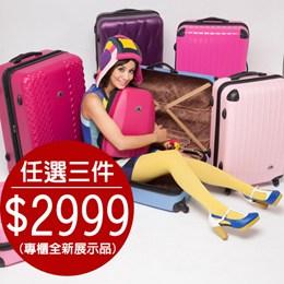 28吋+24吋+20吋三件組輕硬殼旅行箱/行李箱