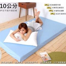 3.5尺備長炭記憶床墊
