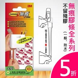3M - 中型無痕雙面膠條補充包 x 2包