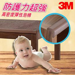 【居家良品】3M親子防護用品