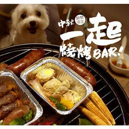 「一起燒烤BAR」 毛孩專屬烤肉鮮食餐4分!