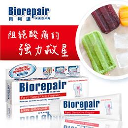 貝利達全效/美白/抗敏感牙膏