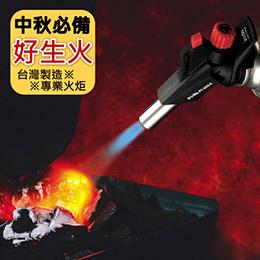 iroda專業型噴火槍