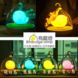 創意LED鳥籠夜燈/床頭燈