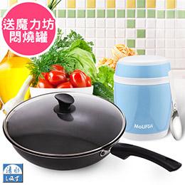 清水 御廚台灣製不沾炒鍋34cm