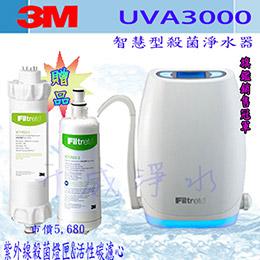 3M UVA3000 淨水器 免運可分期 再送多樣好禮