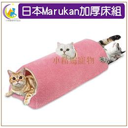 日本Marukan貓咪隧道