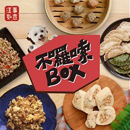 【不囉唆BOX】超值 12 天鮮食組