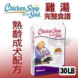 《美國雞湯》熟齡犬潔牙 / 護骨配方 - 30LB