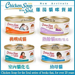美國雞湯 室內化毛成貓罐