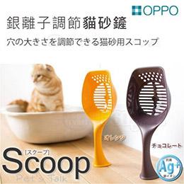 日本OPPO SCOOP銀離子調節貓砂鏟
