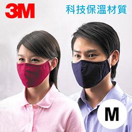 3M科技保溫材質舒適口罩