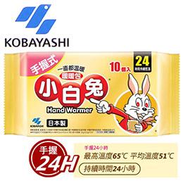 日本進口 小白兔 暖暖包 10入