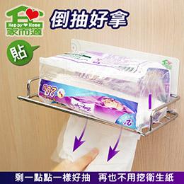 面紙抽取式衛生紙放置架
