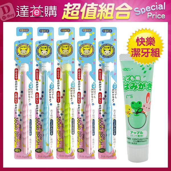 STB兒童牙刷+GC牙膏