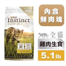 雞肉生食無穀全貓配方(5.1磅)