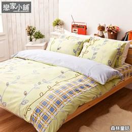 高品質100%純棉床包/被套組