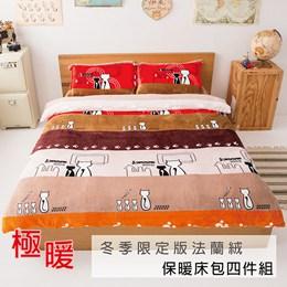 熱銷!超舒適觸感法蘭絨床包四件組