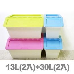 彩色掀蓋家用整理箱13Lx2+30Lx2