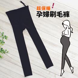 孕婦刷毛伸縮內搭褲