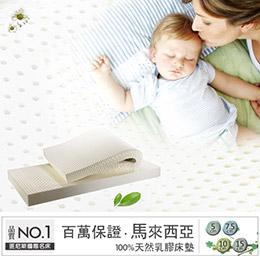 100%馬來西亞進口天然乳膠【嬰兒床墊】