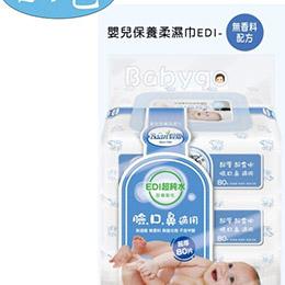 貝恩超純水嬰兒柔濕巾量販組