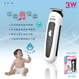嬰幼兒電池式電動理髮器
