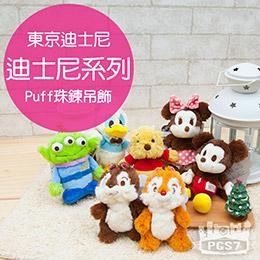日本玩偶Puff 珠鍊玩偶吊飾