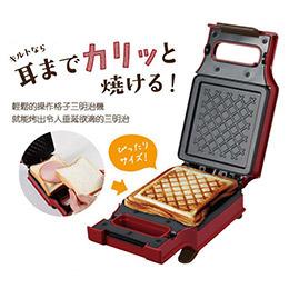 日本麗克特格子三明治機