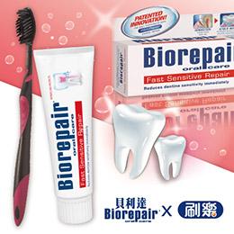 貝利達牙膏旅行抗敏組(牙膏x2+牙刷x1)