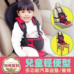 兒童輕便型汽車座墊/汽車座椅/餐椅