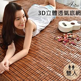 【3D立體透氣底網】頂級碳化麻將竹涼蓆