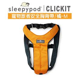 Sleepypod 寵物旅者安全胸背帶