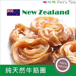 紐西蘭進口100%純天然牛筋圈/耐咬.潔牙