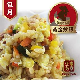 黃金炒飯 - 田園咕咕雞