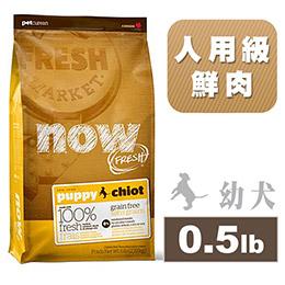 GO / NOW 0.5磅輕食新上市 買2再送1