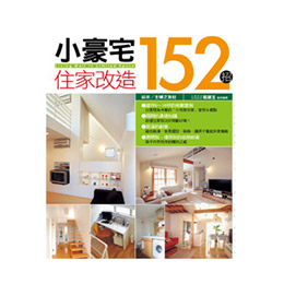 小豪宅改造152招