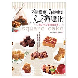 我的手工蛋糕魔法書