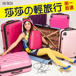 超值28吋+24吋+20吋三件組輕硬殼旅行箱/行李箱
