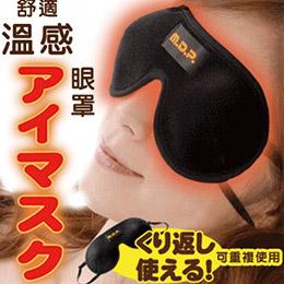 勝野式 - 舒適溫感眼罩(日本原裝)