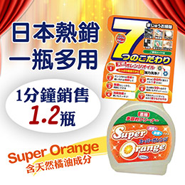 日本UYEKI-橘油強力去污清潔劑