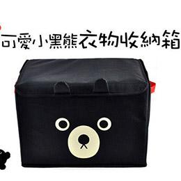 可愛小熊衣物收納箱
