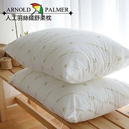 AP手工羽絲絨舒柔枕
