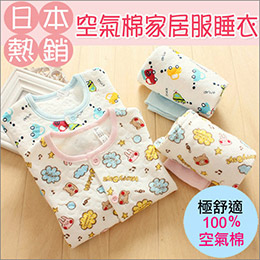加厚空氣棉嬰兒護肚兒童家居服